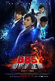 Watch Free BBS xiang min de zheng yi (2012)