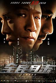 Watch Free Quan min mu ji (2013)