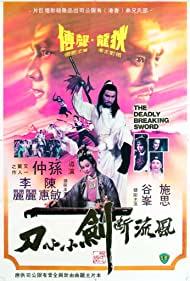Watch Free Feng liu duan jian xiao xiao dao (1979)