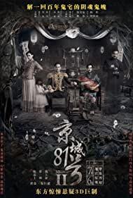Watch Free Jing Cheng 81 hao 2 (2017)