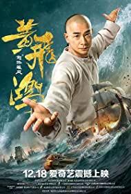 Watch Free Huang Fei Hong: Nu hai xiong feng (2018)
