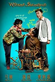 Watch Free Jue zhan cha ma zhen (2010)