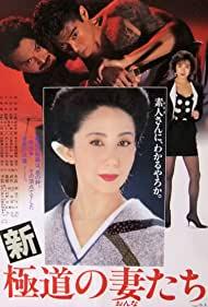 Watch Free Shin gokudo no onnatachi (1991)