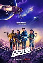 Watch Free Space Sweepers (2021)