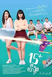 Watch Free 15+ Coming of Age (2017)