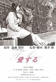Watch Free Aisuru (1997)
