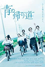 Watch Free Ao no Kaerimichi (2018)