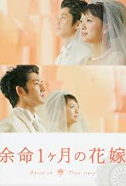 Watch Free April Bride (2009)