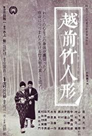 Watch Free Bamboo Doll of Echizen (1963)