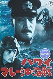 Watch Free Hawai · Maree oki kaisen (1942)
