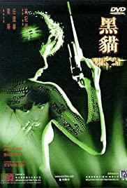 Watch Free Black Cat (1991)