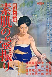 Watch Free Cat Girls Gamblers: Naked Flesh Paid Into the Pot (1965)