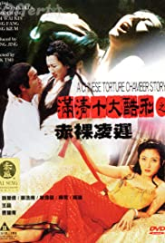 Watch Free Chinese Torture Chamber Story 2 (1998)