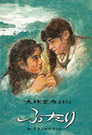 Watch Free Chizukos Younger Sister (1991)