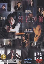Watch Free Martial Angels (2001)