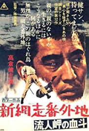Watch Free Shin Abashiri Bangaichi: Runinmasaki no ketto (1969)
