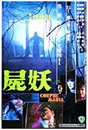 Watch Free Si yiu (1981)