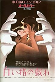 Watch Free Delicate Skillful Fingers (1972)