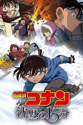 Watch Free Detective Conan: Quarter of Silence (2011)
