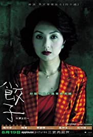 Watch Free Dumplings (2004)