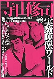 Watch Free Emperor Tomato Ketchup (1971)