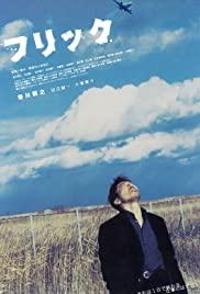 Watch Free Flic (2005)