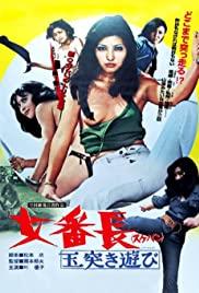 Watch Free Sukeban: Tamatsuki asobi (1974)