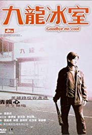 Watch Free Goodbye, Mr. Cool (2001)