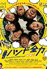 Watch Free #HandoZenryoku (2020)