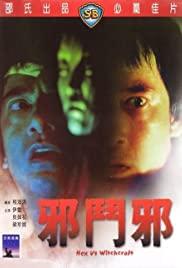 Watch Free Hex vs. Witchcraft (1980)