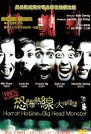 Watch Free Big Head Monster (2001)