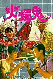 Watch Free Huo zhu gui (1989)