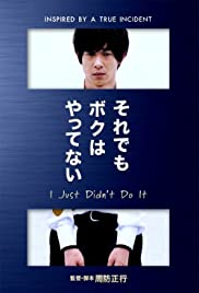 Watch Free I Just Didnt Do It (2006)