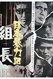 Watch Free Japan Organized Crime Boss (2000)
