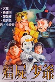 Watch Free Jiang shi shao ye (1986)