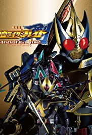 Watch Free Kamen Rider Blade: Missing Ace (2004)