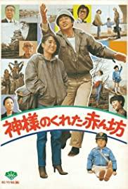 Watch Free Heaven Sent (1979)