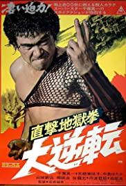 Watch Free Karate Inferno (1974)