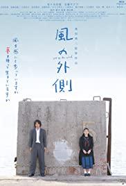 Watch Free Kaze no sotogawa (2007)