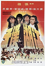Watch Free Jiang hu han zi (1977)