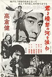 Watch Free Manhunt (1976)