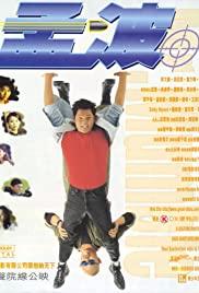 Watch Free Meng Bo (1996)