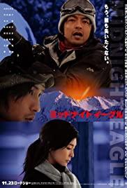 Watch Free Midnight Eagle (2007)