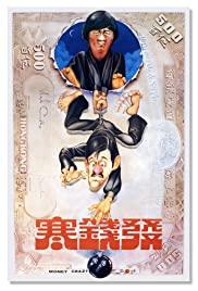 Watch Free Money Crazy (1977)