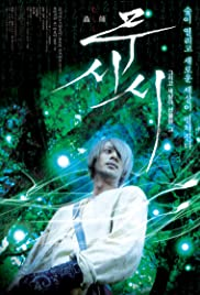 Watch Free MushiShi: The Movie (2006)