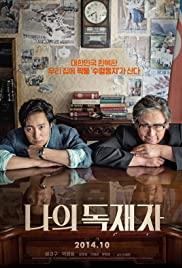 Watch Free My Dictator (2014)