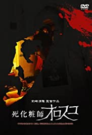 Watch Free Orozco the Embalmer (2001)
