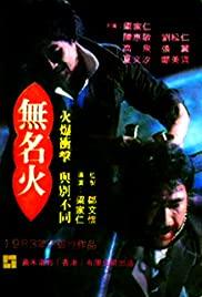 Watch Free Wu ming huo (1984)