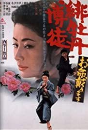 Watch Free Hibotan bakuto: Oinochi itadaki masu (1971)