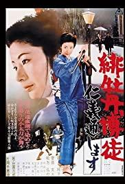Watch Free Hibotan bakuto: Jingi tooshimasu (1972)